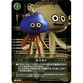 ドラゴンクエストTCG 《ホミロン》 DQ06-042 第6弾 ドラゴンクエストヒーローズ シングルカード