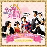 なんでウチに来たの 韓国ドラマOST (SBS)(韓国盤)