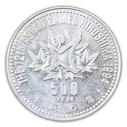 第12回アジア競技大会記念(跳ぶ) 五百円 白銅貨 500