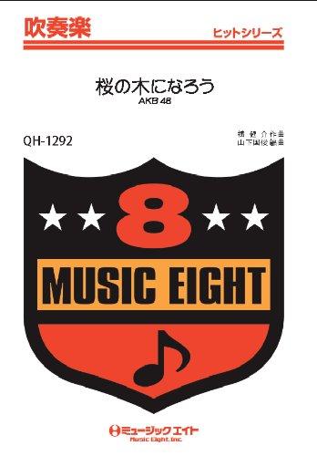 桜の木になろう/AKB48 吹奏楽ヒット曲 (QH-1292)