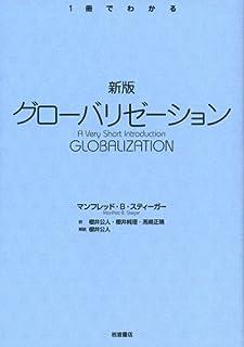 新版 グローバリゼーション (1冊でわかる シリーズ)