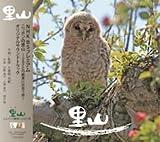 里山 NHK BSプレミアム「ニッポンの里山〜ふるさとの絶景に出会う旅〜」オリジナルサウンドトラック