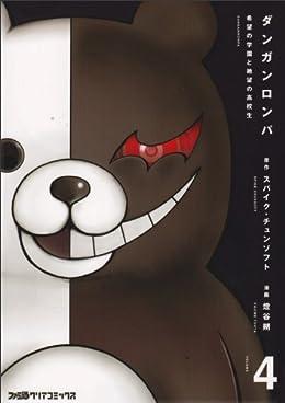 ダンガンロンパ 希望の学園と絶望の高校生(4) (ファミ通クリアコミックス)