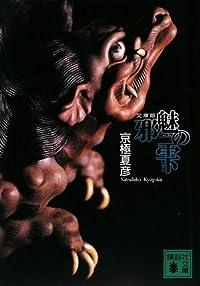 文庫版 邪魅の雫 (講談社文庫)