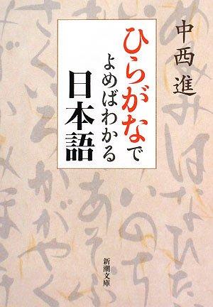 ひらがなでよめばわかる日本語
