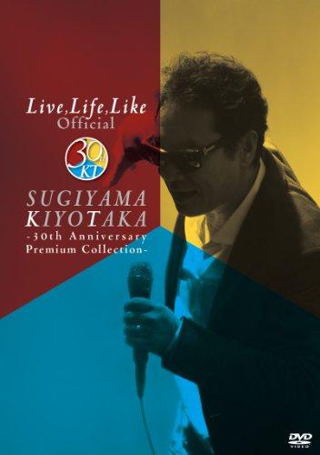 杉山清貴/Live,Life,Like Official -30th Anniversary Premium Collection- [DVD]
