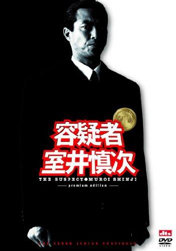 容疑者 室井慎次 プレミアム・エディション [DVD]