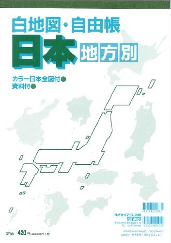 白地図・自由帳 日本地方別