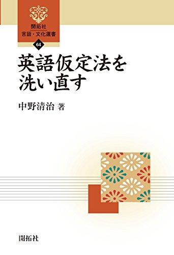 英語仮定法を洗い直す (開拓社言語・文化選書)