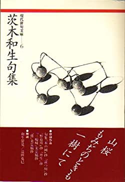 茨木和生句集 (現代俳句文庫)