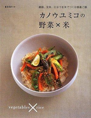 カノウユミコの野菜×米 (ESSEの本)