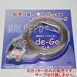 ハンド型テープカッター テープ・デ・グー M-18