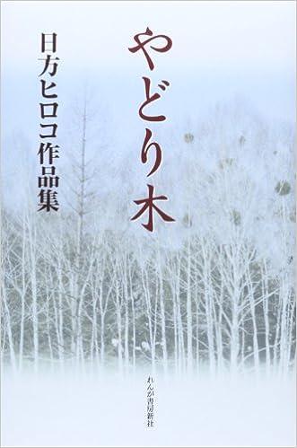 やどり木—日方ヒロコ作品集