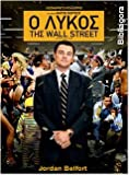 Ο λύκος της Wall Street - wolf of wallstreet