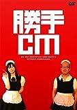 勝手CM [DVD]