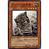 遊戯王カード 【干ばつの結界像】 CDIP-JP022-N ≪サイバーダーク・インパクト≫