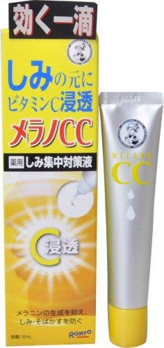 メラノCC 薬用しみ集中対策液 18ml