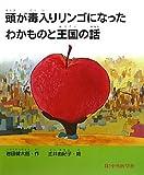 頭が毒入りリンゴになったわかものと王国の話