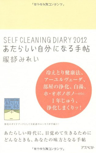 あたらしい自分になる手帖 (SELF CLEANING DIARY 2012)