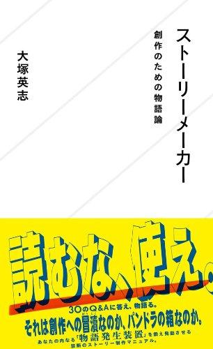ストーリーメーカー 創作のための物語論 (星海社新書)