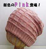 たっぷりコットンニット帽子(格子柄)★【男女兼用】★ (ピンク)