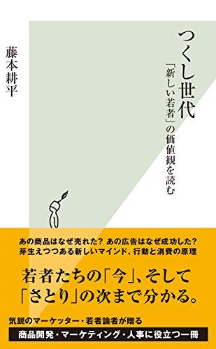 つくし世代?「新しい若者」の価値観を読む? (光文社新書)