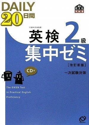 英検2級DAILY20日間集中ゼミCD付(改訂新版) (旺文社英検書)