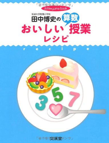 田中博史のおいしい算数授業レシピ