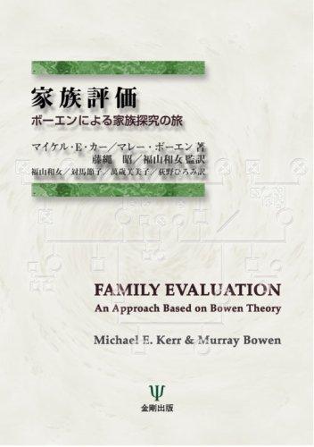 家族評価―ボーエンによる家族探究の旅