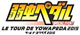 【Amazon.co.jp限定】弱虫ペダル スペシャルイベント〜LE TOUR DE YOWAPEDA 2015~(ロゴステッカー付き) [DVD]