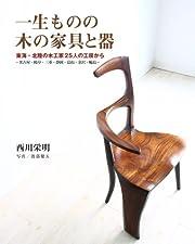 一生ものの木の家具と器: 東海・北陸の木工家25人の工房から -名古屋・岐阜・三重・静岡・富山・金沢・輪島-