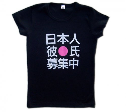 Looking for a Japanese Boyfriend Fitted Baby Doll Tee / Girly T-shirt (Small)