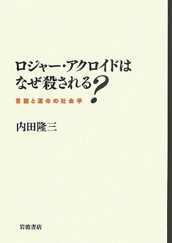 ロジャー・アクロイドはなぜ殺される?――言語と運命の社会学