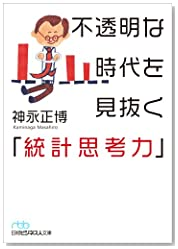 不透明な時代を見抜く「統計思考力」 (日経ビジネス人文庫)