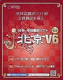 j・北京V6