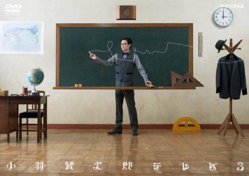 小林賢太郎テレビ 3 [DVD]