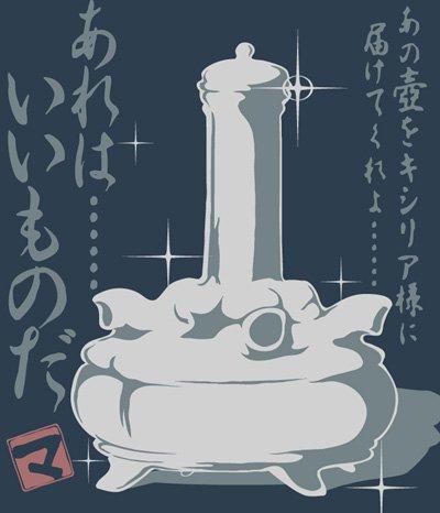 【機動戦士ガンダム】マ・クベの壷Tシャツ サイズ:XL / DENIM