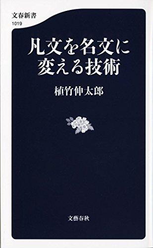 凡文を名文に変える技術 (文春新書)