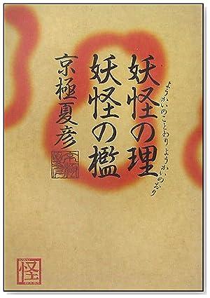 妖怪の理 妖怪の檻 (怪BOOKS)