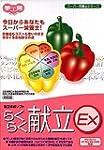 らくらく献立EX 五訂増補日本食品標準成分表