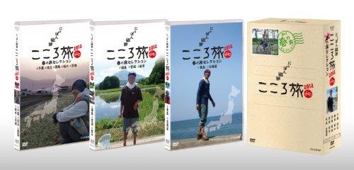 NHK DVD にっぽん縦断こころ旅2012 春の旅セレクション DVD-BOX