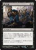 マジックザギャザリング 神々の軍勢(日本語版)/胆汁病/MTG/シングルカード