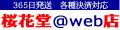 【 桜 花 堂 @ w e b 店 】★商品説明のご確認をお願いいたします★