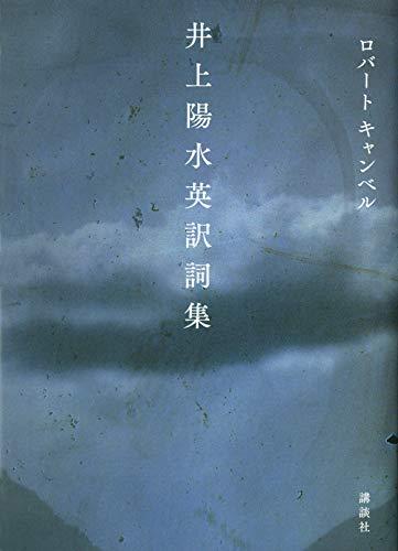 ネタリスト(2019/05/27 09:30)名曲「傘がない」を英訳するとどうなる?