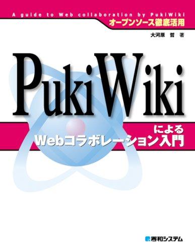 PukiWikiによるWebコラボレーション入門