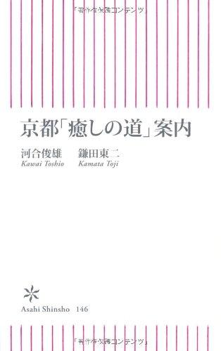 京都「癒しの道」案内