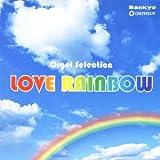 オルゴール・セレクション Love Rainbow