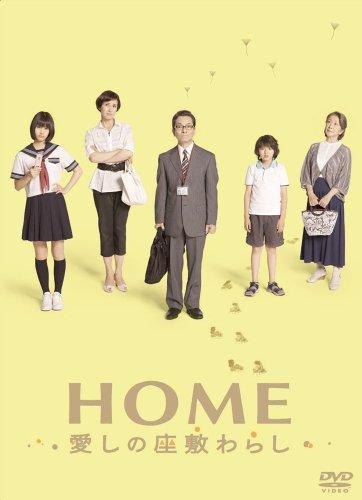 HOME 愛しの座敷わらし スペシャル・エディション(2枚組) [DVD]