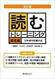 Yomu Training - Basic [Revised version] Japanese Study Book