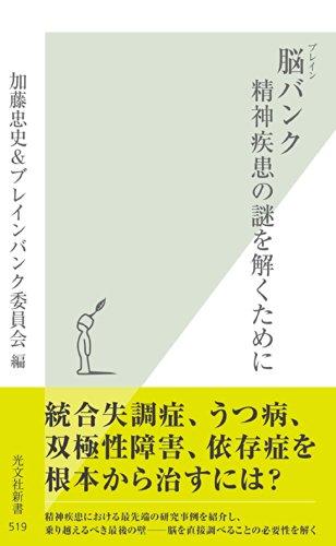 脳(ブレイン)バンク 精神疾患の謎を解くために (光文社新書)